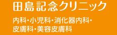 田島記念クリニック:内科・小児科・消化器内科・耳鼻咽喉科・皮膚科・美容皮膚科