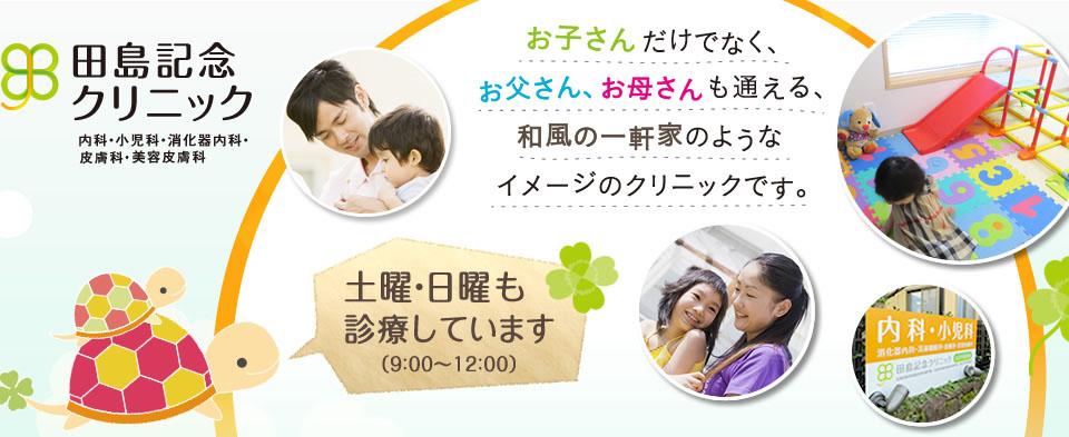 お子さんだけでなくお父さん、お母さんも通える和風一軒家のようなイメージのクリニックです。