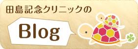 田島記念クリニックのブログ