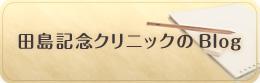 田島記念クリニックのBlog